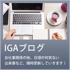 IGAブログ
